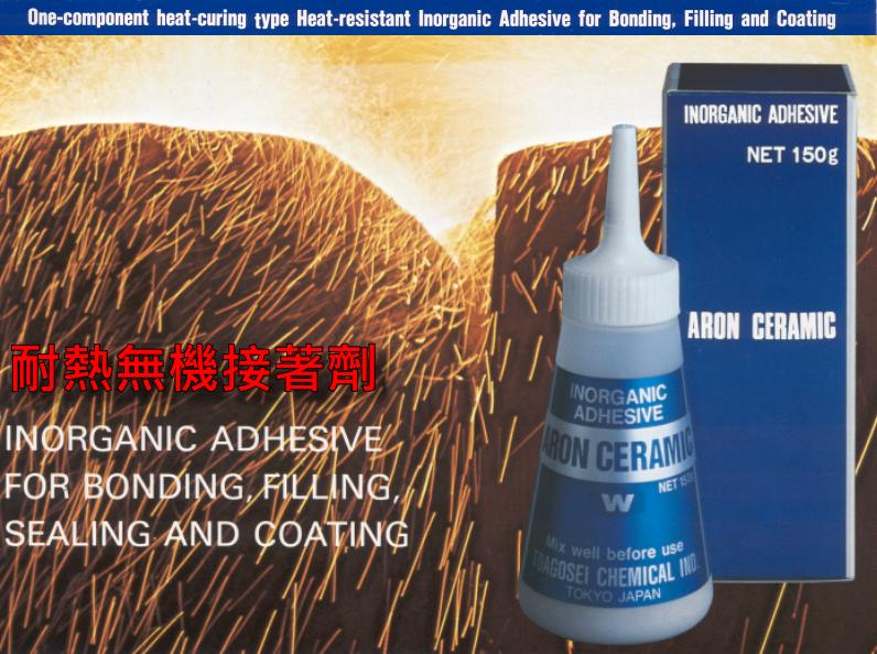 ARON CERAMIC 耐熱無機接著劑