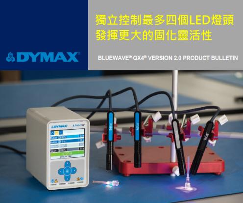 Dymax UV 點光源設備